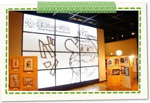 Shinjyo , Mogami comics museum