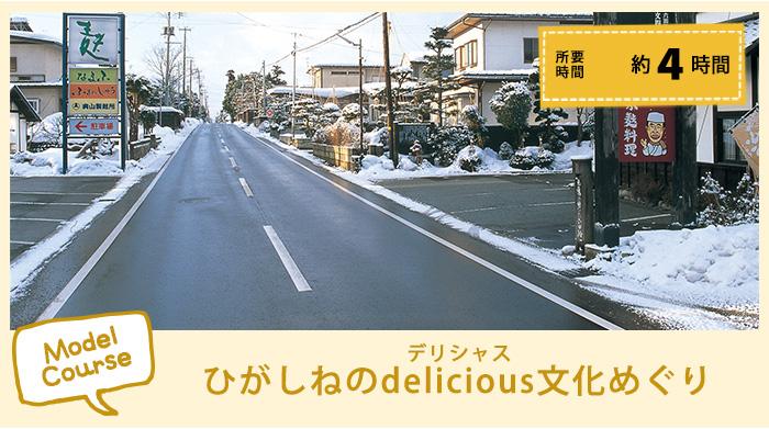 东根的delicious(美味)文化巡游