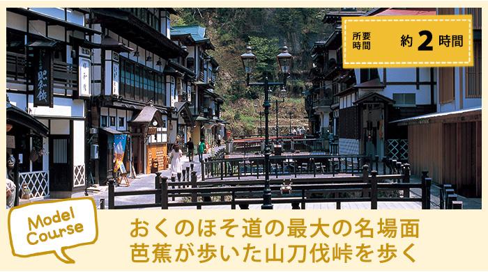 在okunohoso道路的最大有名的场景芭蕉走路的山刀伐峠走路