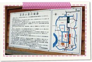 Small Shitsukawa Castle trace