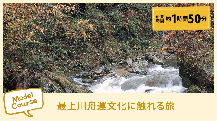 Trip to experience the culture of transportation by water of the Mogami River