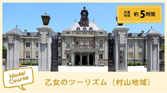 Tourism (Murayama area) of young girl
