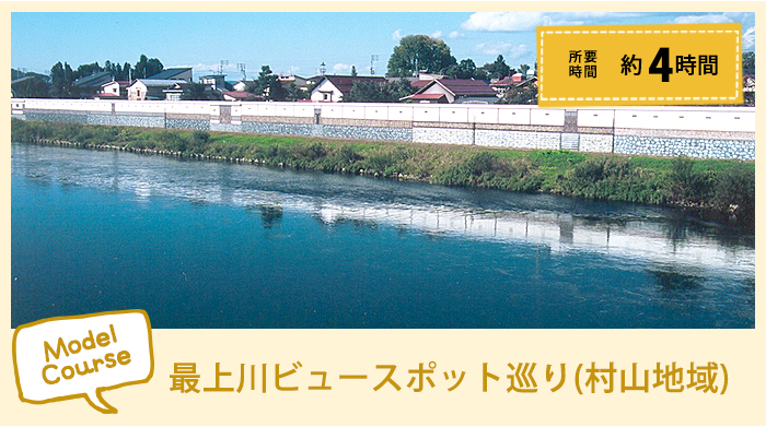 We make a tour of Mogami River view spots