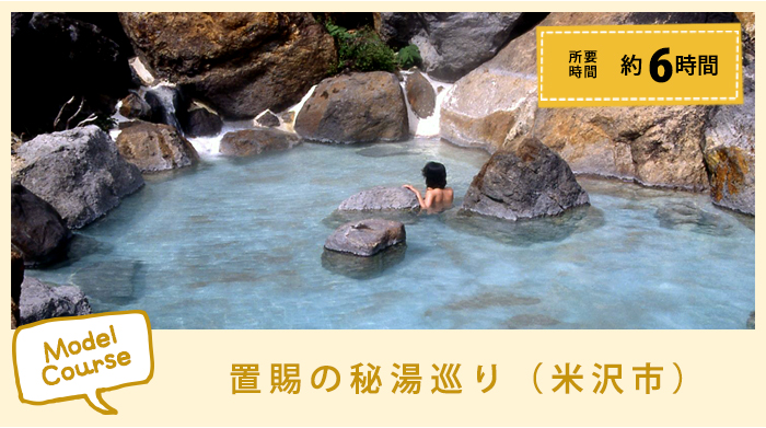 Visiting Course unexplored hot springs (Okitama)
