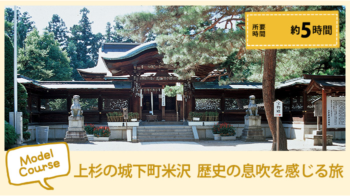 Trip to feel breath of the castle town Yonezawa history of Uesugi
