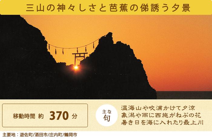 三山の神々しさと芭蕉の俤誘う夕景