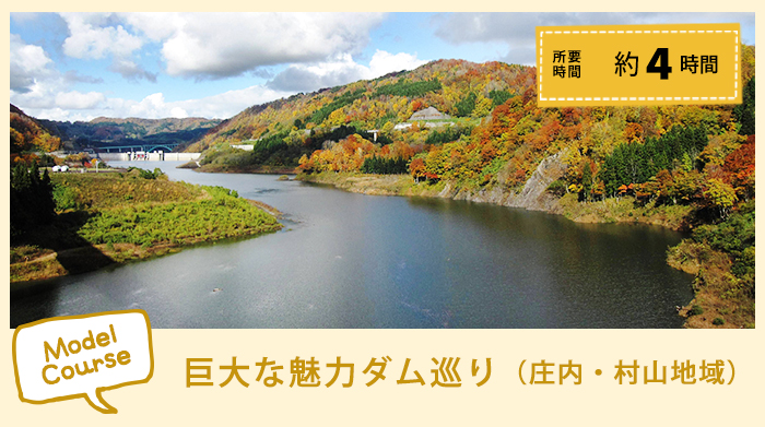 Visiting huge charm dams