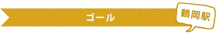 鶴岡駅ゴール