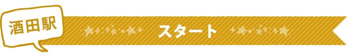 酒田駅スタート