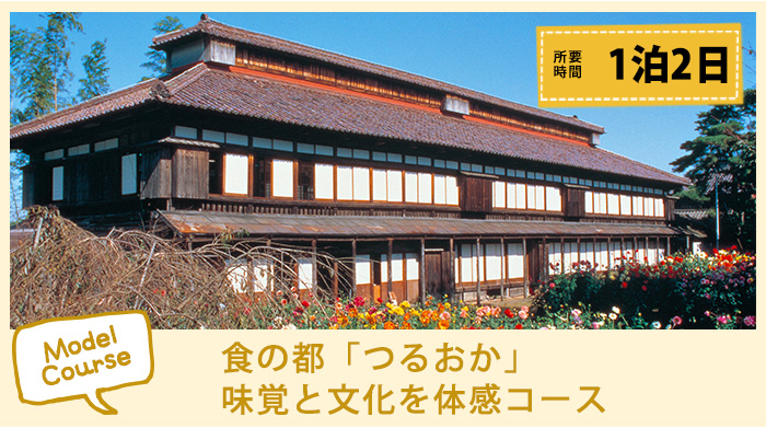 "It is bodily sensation Courses by capital ""Tsuruoka"" taste and culture of meal"