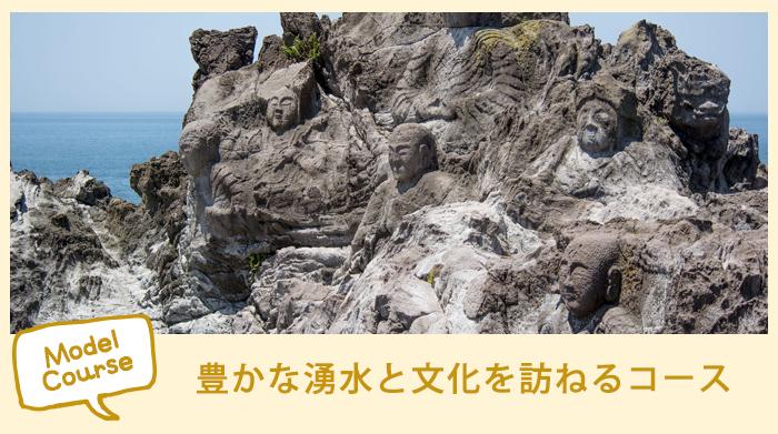 豊かな湧水と文化を訪ねるコース