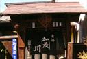 嵐山酒造の写真