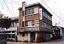 Photograph of Arashiyama brewing
