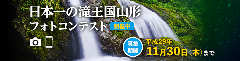 Waterfall of the prefecture: Photocontest