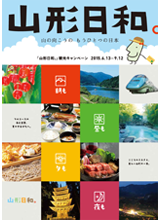 """Yamagata Biyori."" Sightseeing campaign synthesis guidebook"
