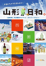 """Yamagata Biyori."" Winter sightseeing campaign synthesis guidebook"