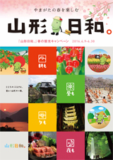 """Yamagata Biyori."" Spring sightseeing campaign synthesis guidebook"
