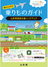 """Yamagata Biyori."" Guide of sightseeing campaign riding"