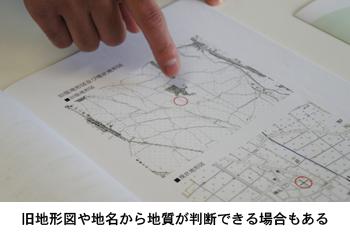 旧地形図や地名から地質が判断できる場合もある