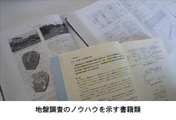 地盤調査のノウハウを示す書籍類