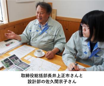 取締役総括部長井上正市さんと設計部の佐久間京子さん