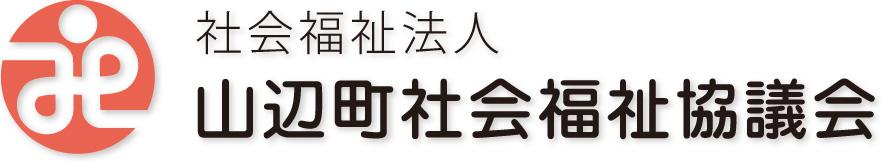 社会福祉法人 山辺町社会福祉協議会