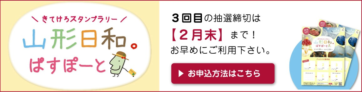 山形日和。ぱすぽーと、3回目の抽選締切は2月末まで。