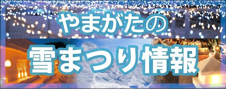やまがたの雪まつり情報はこちら