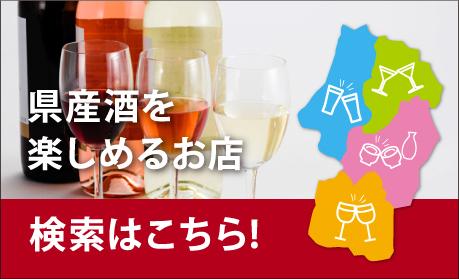 県産酒を楽しめるお店