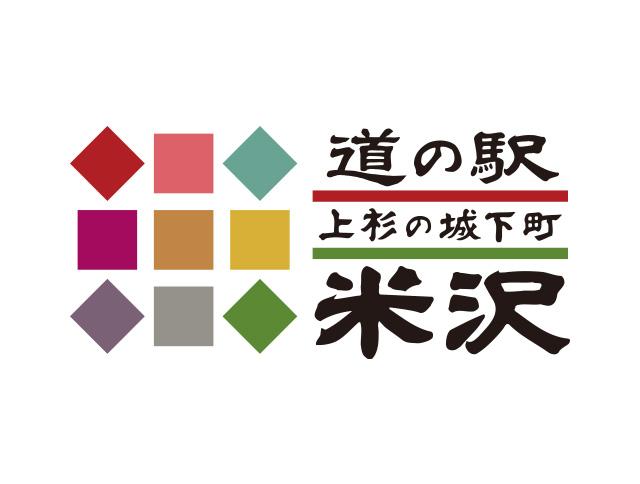 道の駅米沢開業祭|ステージイベントタイムスケジュール発表!:画像