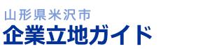 山形県米沢市 起業立地ガイド