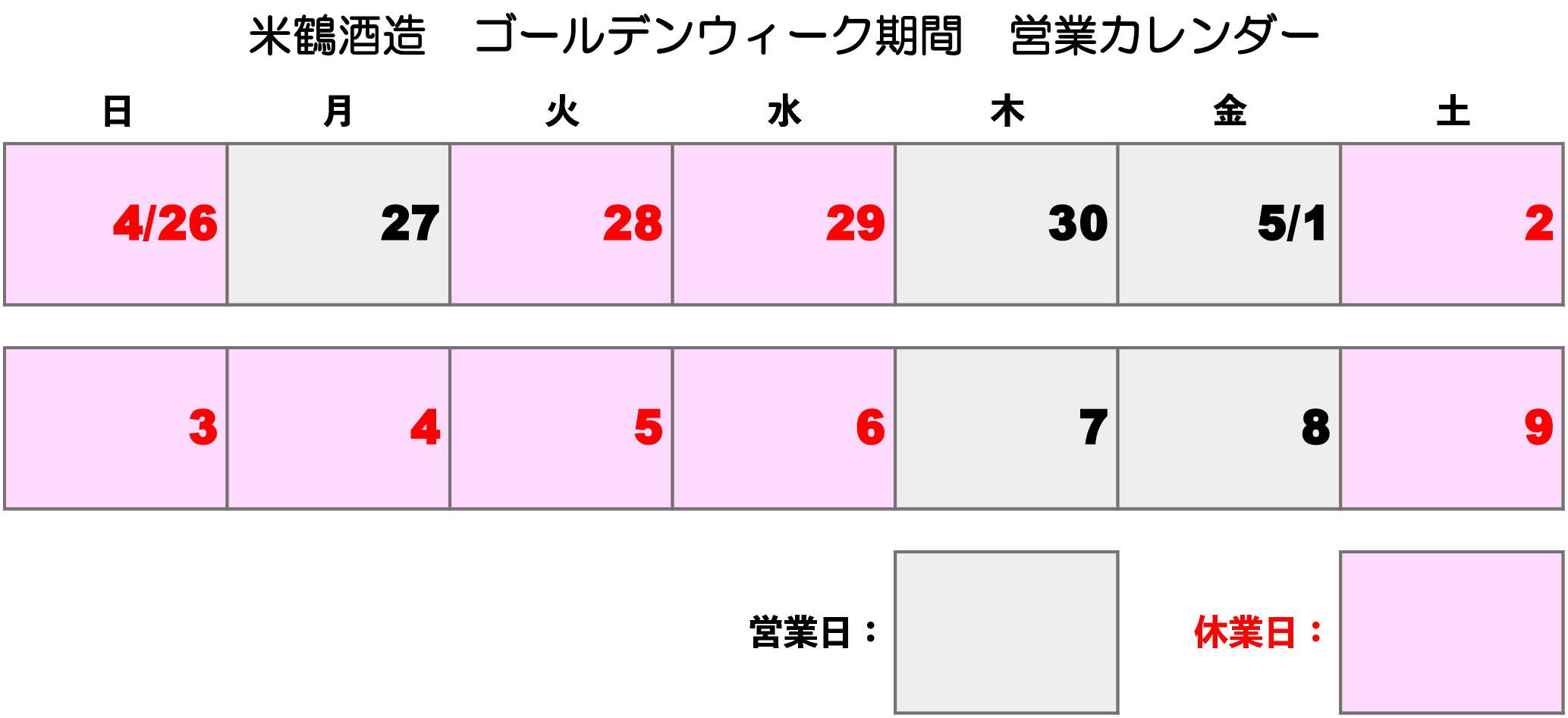 2020GW_calendar.jpg