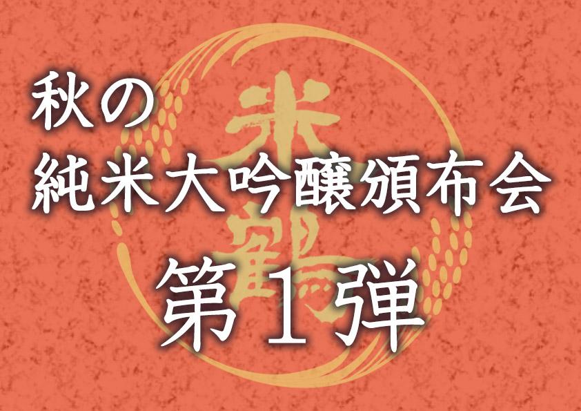 2020aki_hanpukai_title.jpg
