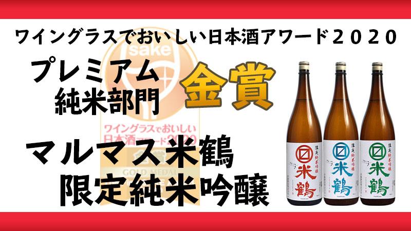 WGO2020_marumasu.jpg