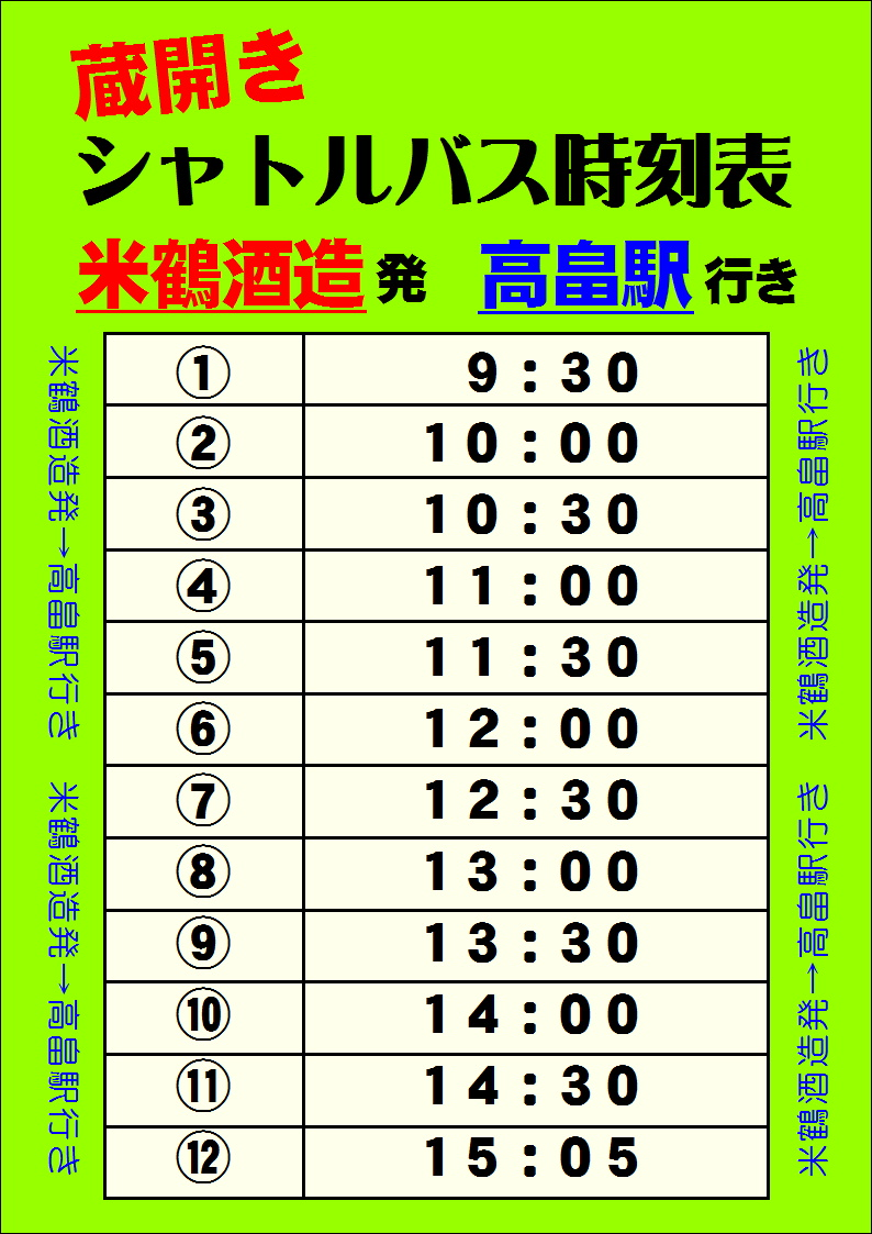 bus_timetable_takahatastation.JPEG