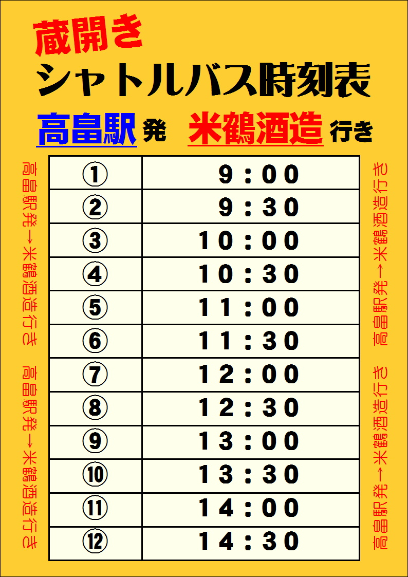 bus_timetable_yonetsuru.JPEG