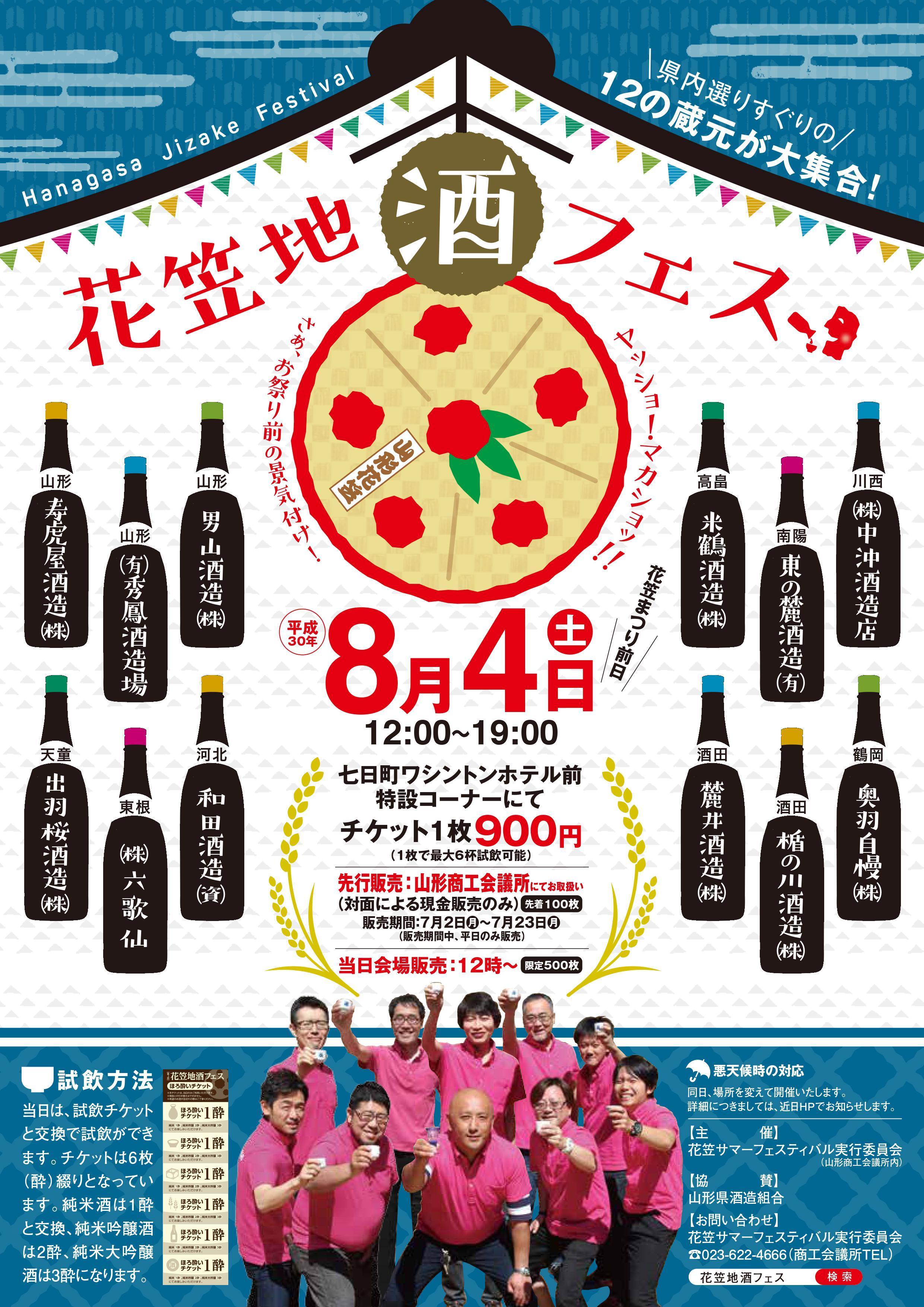 hanagasajizakefes2018.jpg