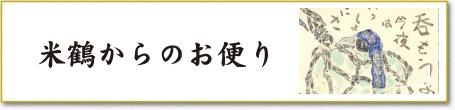 米鶴飲め〜る酒蔵通信