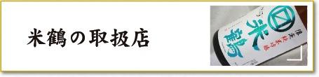 米鶴の取扱店