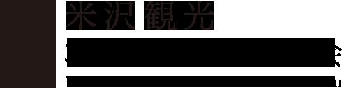 米沢コンベンション協会
