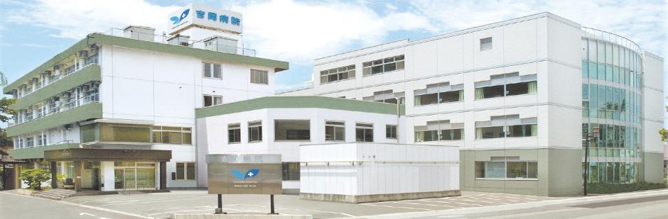 医療法人社団丹心会 吉岡病院|山...