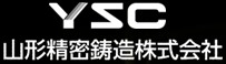 YSC 山形精密鋳造株式会社