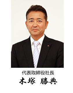 代表取締役社長 木塚 勝典
