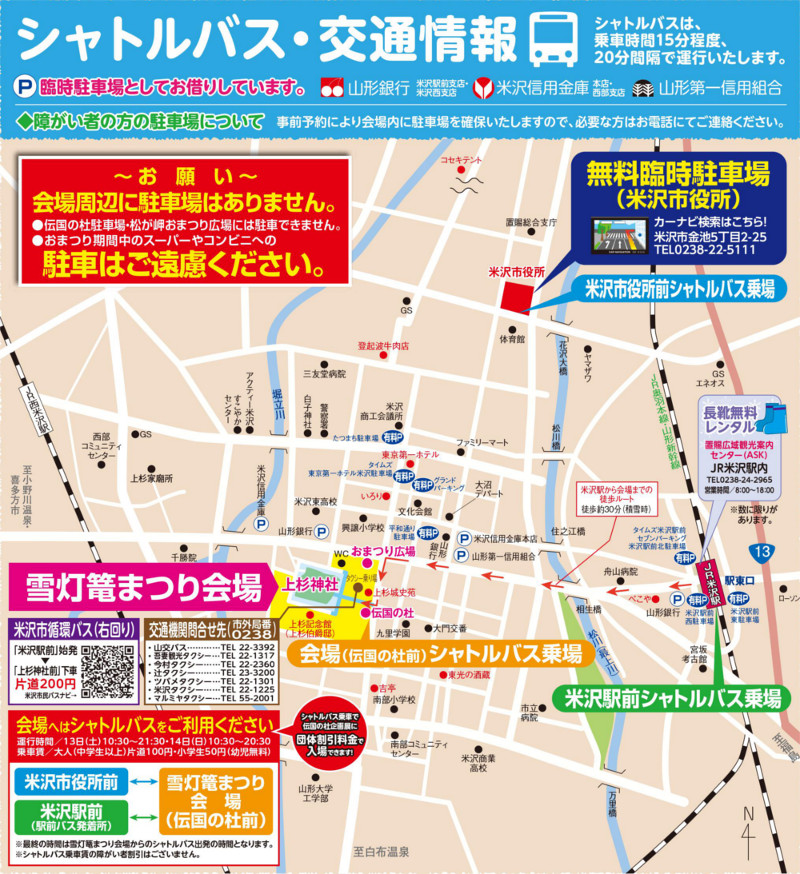 シャトルバス&交通情報