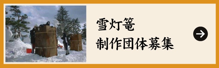 雪灯篭制作団体募集