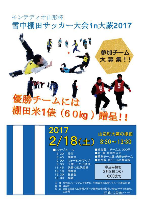 Tanada soccer meet in size bracken 2017 during Montedio Yamagata cup snow: Image