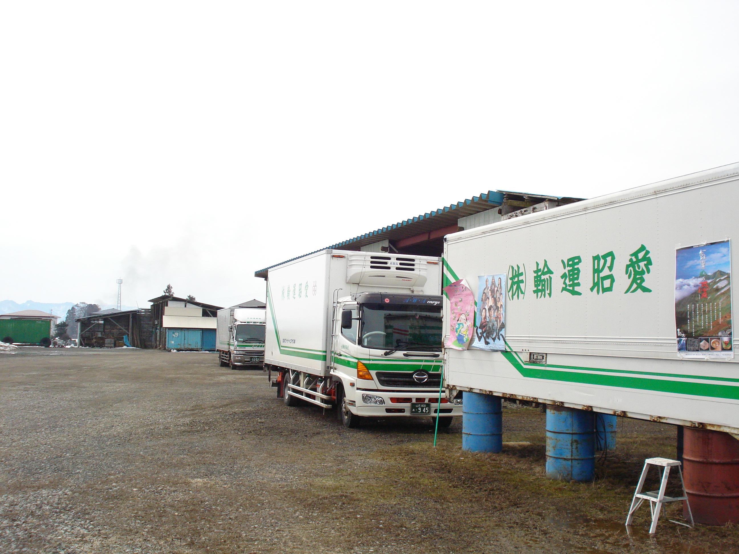 愛昭運輸株式会社です。:画像