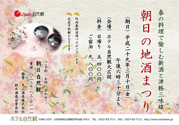 <Asahi自然観>3/10(金)朝日の地酒まつり 開催※終了しました※:画像