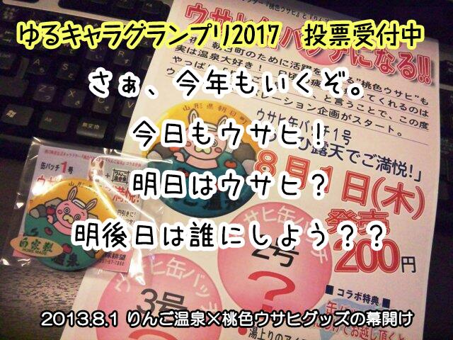 [of vote receptionist] In mascot Grand Prix 2017 pink usahi one vote! : Image