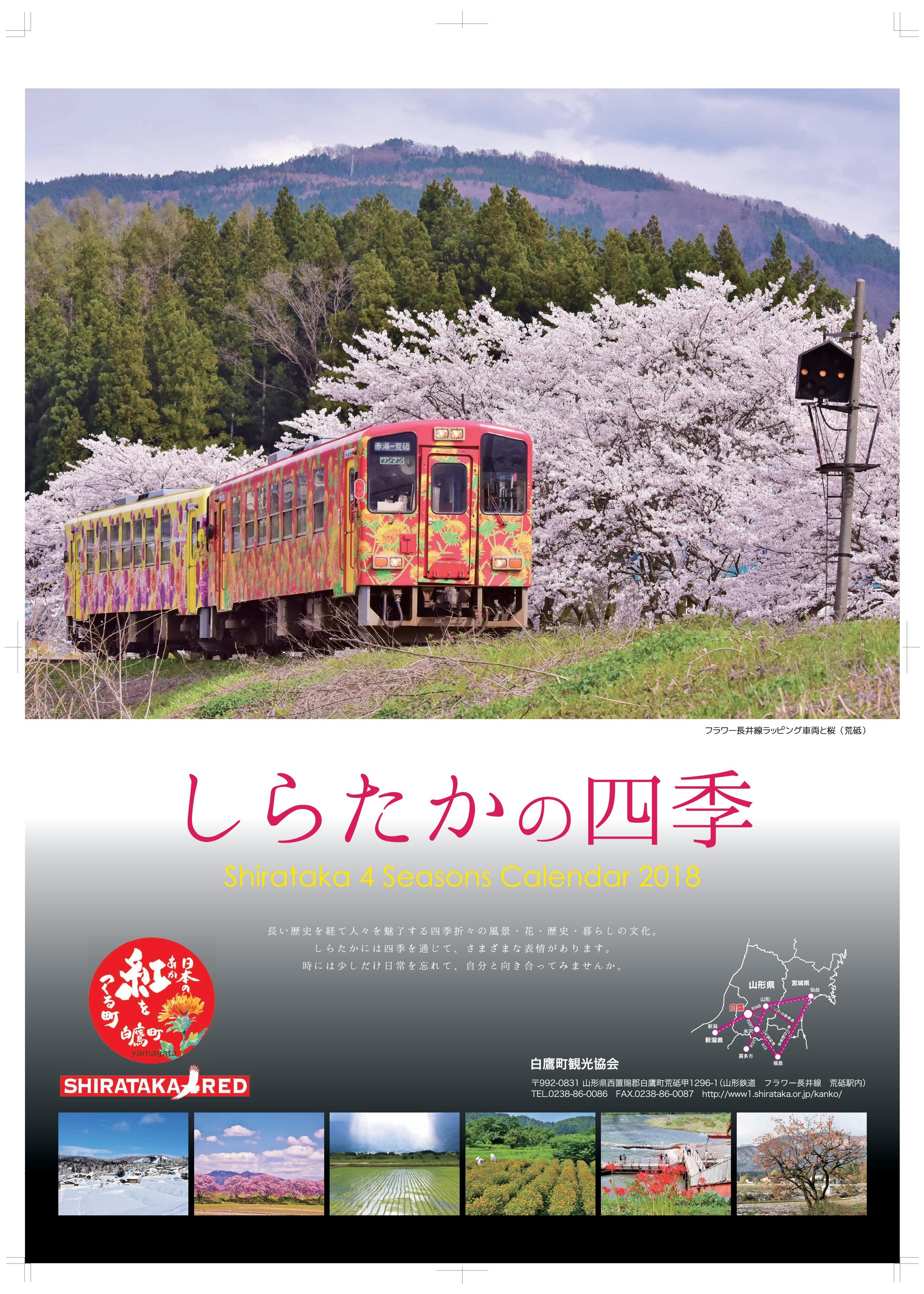 "The 2018 calendar ""shiratakano four seasons:"" Image"